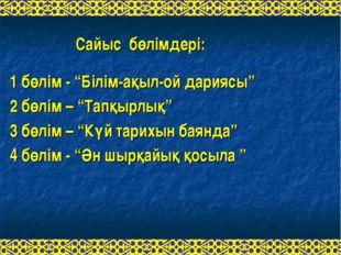 """1 бөлім - """"Білім-ақыл-ой дариясы"""" 2 бөлім – """"Тапқырлық"""" 3 бөлім – """"Күй тарихы"""