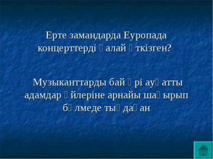 Ерте замандарда Еуропада концерттерді қалай өткізген? Музыканттарды бай әрі