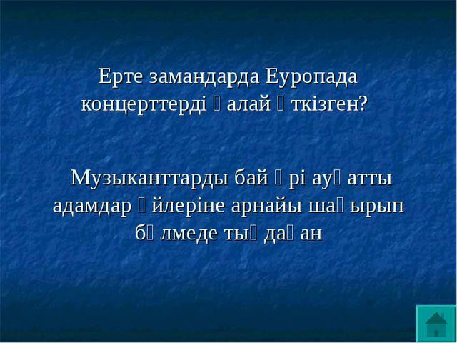 Ерте замандарда Еуропада концерттерді қалай өткізген? Музыканттарды бай әрі...
