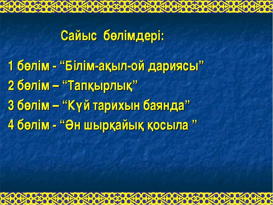 """1 бөлім - """"Білім-ақыл-ой дариясы"""" 2 бөлім – """"Тапқырлық"""" 3 бөлім – """"Күй тарихы..."""
