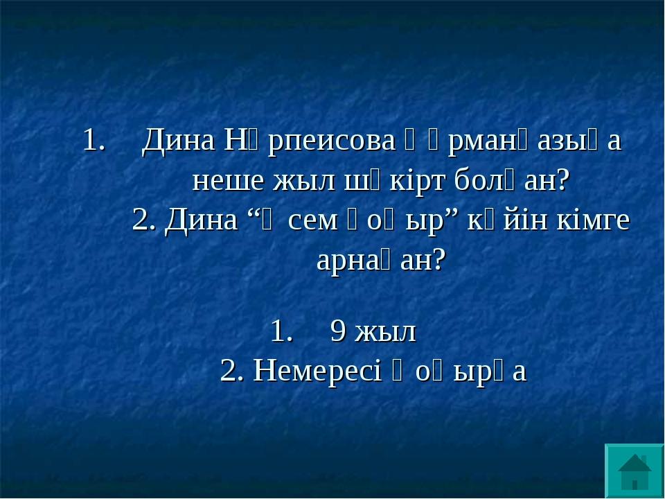 """Дина Нұрпеисова Құрманғазыға неше жыл шәкірт болған? 2. Дина """"Әсем қоңыр"""" күй..."""