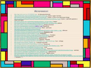 http://riga-luna.ucoz.ru/_fr/1/1998261.jpg - по Щучьему велению http://conte
