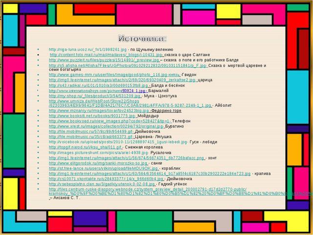 http://riga-luna.ucoz.ru/_fr/1/1998261.jpg - по Щучьему велению http://conte...