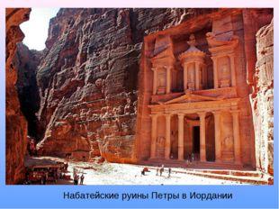 Набатейские руины Петры в Иордании