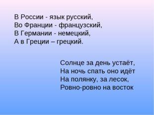 В России - язык русский, Во Франции - французский, В Германии - немецкий, А в
