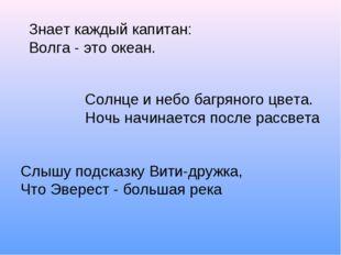 Знает каждый капитан: Волга - это океан. Солнце и небо багряного цвета. Ночь