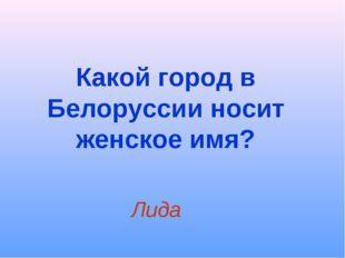 Какой город в Белоруссии носит женское имя? Лида