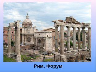 Рим. Форум
