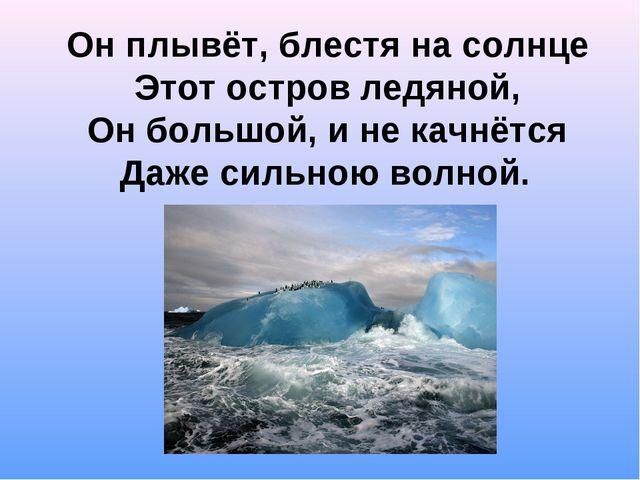 Он плывёт, блестя на солнце Этот остров ледяной, Он большой, и не качнётся Да...