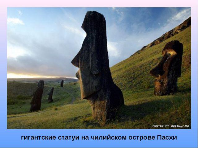 гигантские статуи на чилийском острове Пасхи