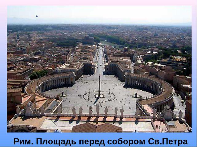 Рим. Площадь перед собором Св.Петра