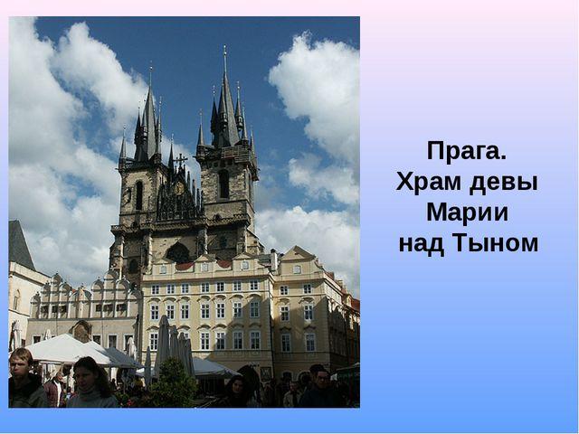 Прага. Храм девы Марии над Тыном