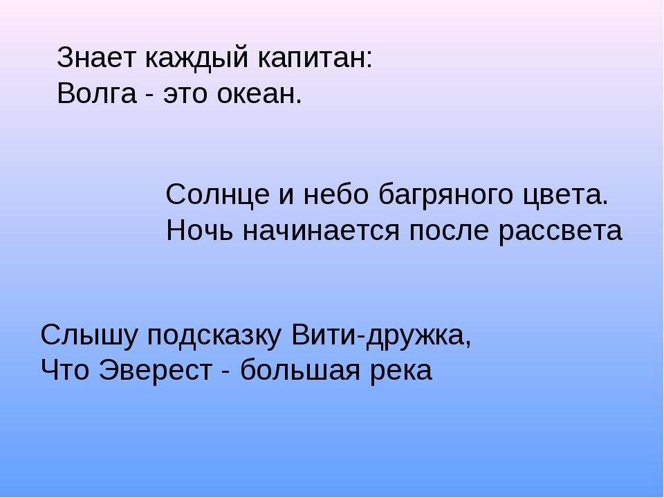 Знает каждый капитан: Волга - это океан. Солнце и небо багряного цвета. Ночь...