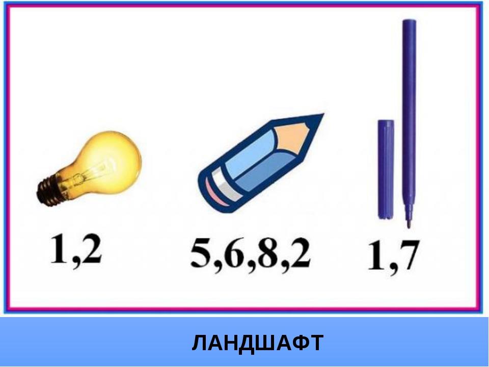 ЛАНДШАФТ