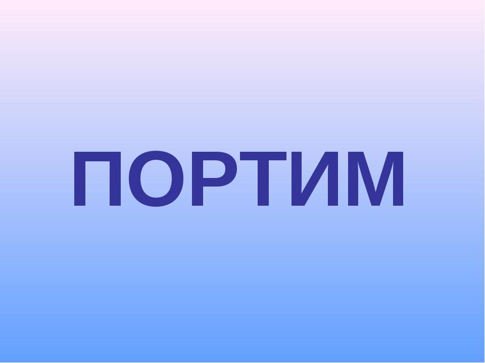 ПОР ИМ Т