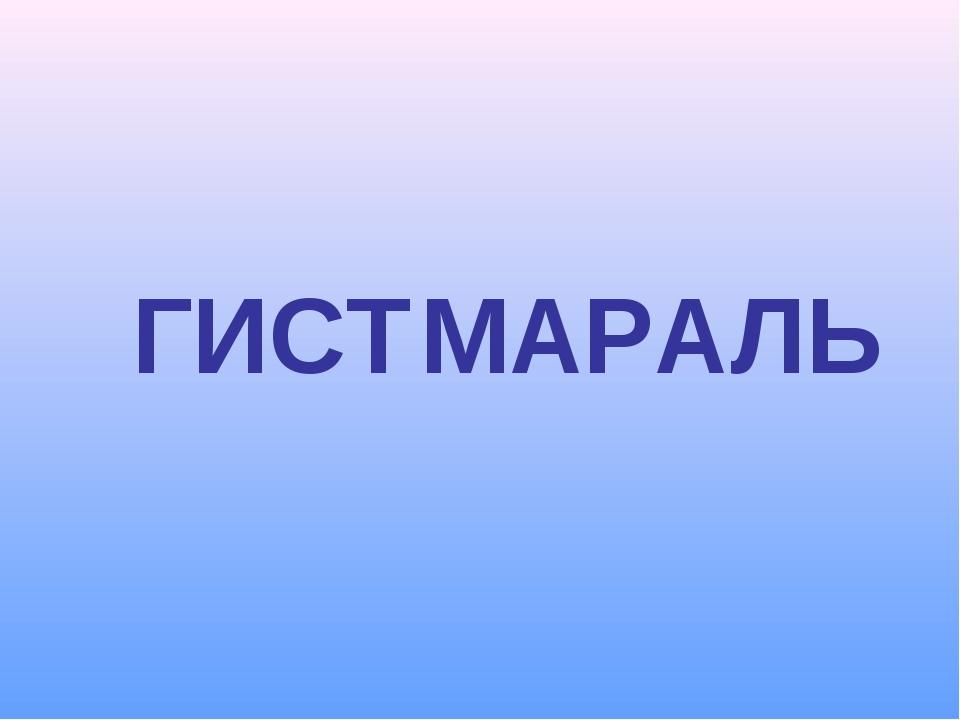 ГИСТ МА РАЛЬ
