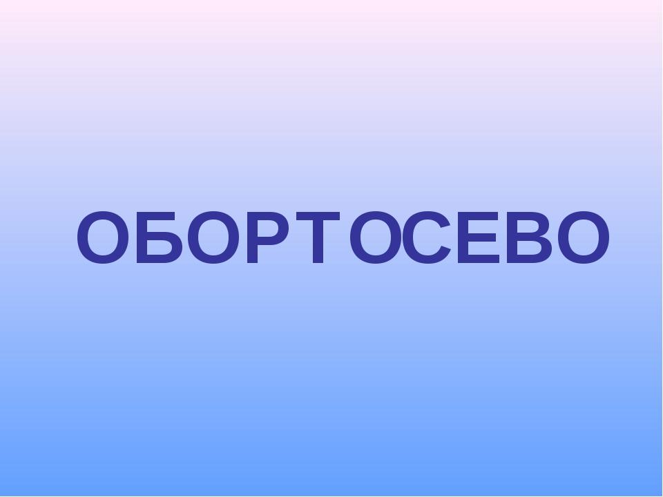 СЕВО ОБОР О Т