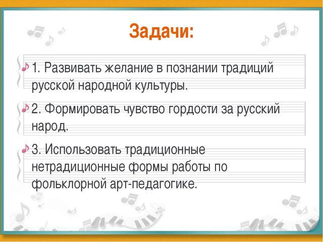 Задачи: 1. Развивать желание в познании традиций русской народной культуры. 2...