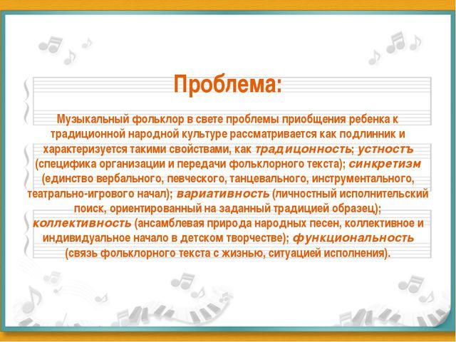 Проблема: Музыкальный фольклор в свете проблемы приобщения ребенка к традици...