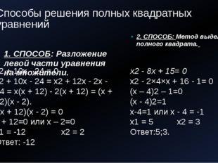 Способы решения полных квадратных уравнений 2. СПОСОБ: Метод выделения полног