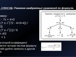 3. СПОСОБ: Решение квадратных уравнений по формуле. Пример: 3x2 - 7x + 4=0 x