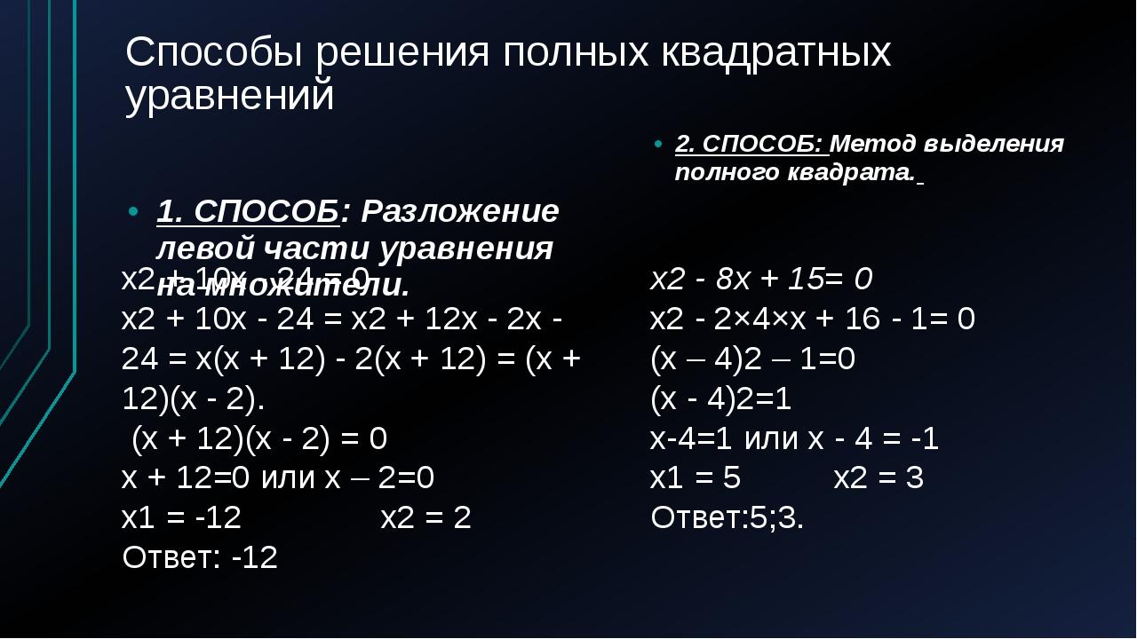 Способы решения полных квадратных уравнений 2. СПОСОБ: Метод выделения полног...