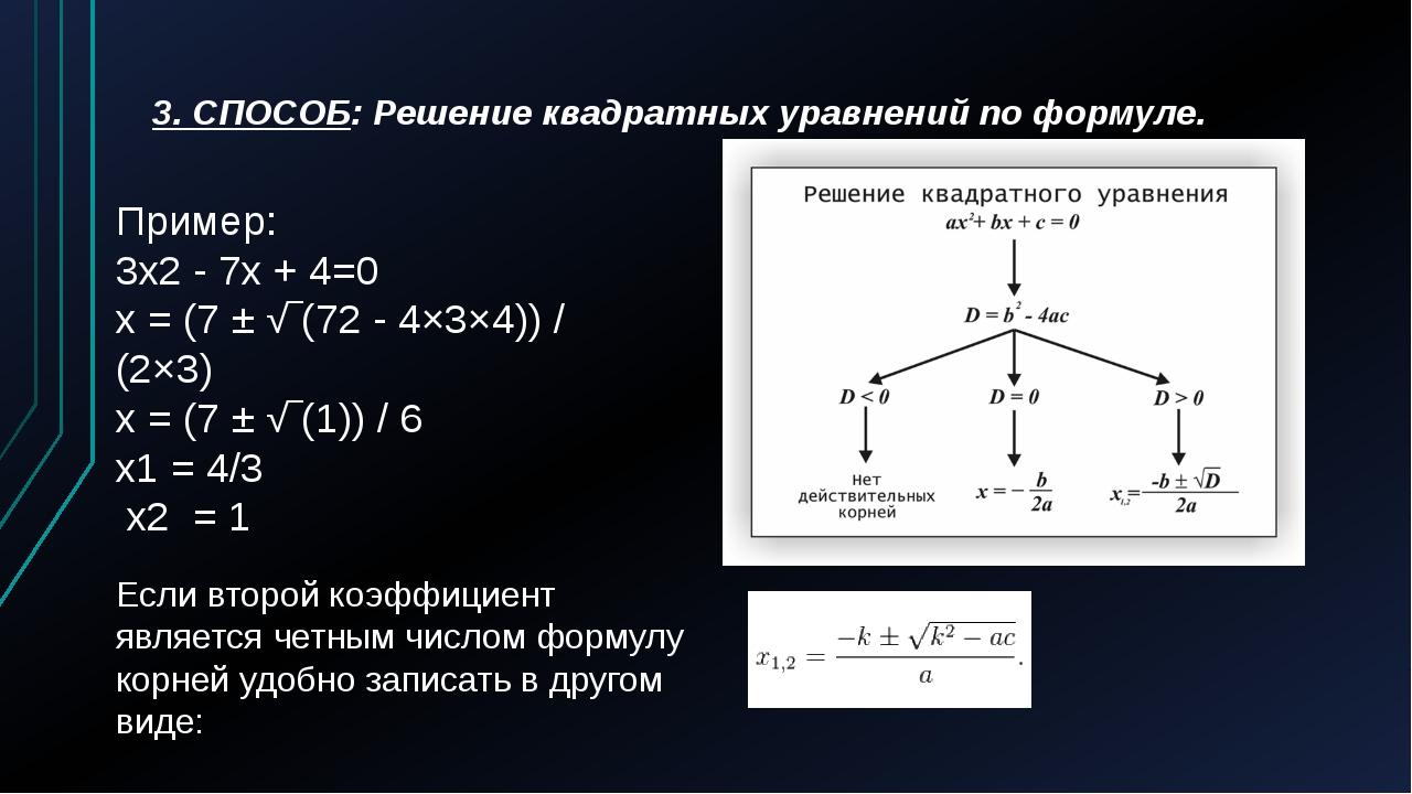 3. СПОСОБ: Решение квадратных уравнений по формуле. Пример: 3x2 - 7x + 4=0 x...