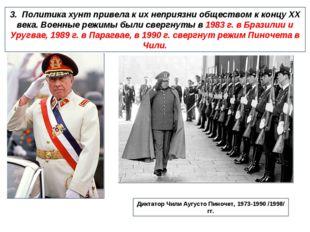 3. Политика хунт привела к их неприязни обществом к концу ХХ века. Военные ре