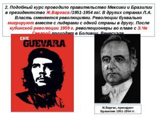 2. Подобный курс проводило правительство Мексики и Бразилии в президентство Ж