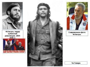 Ф.Кастро, лидер кубинской революции. 1959-2008 гг. Современное фото Ф.Кастро.