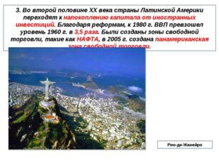 3. Во второй половине ХХ века страны Латинской Америки переходят к напокоплен