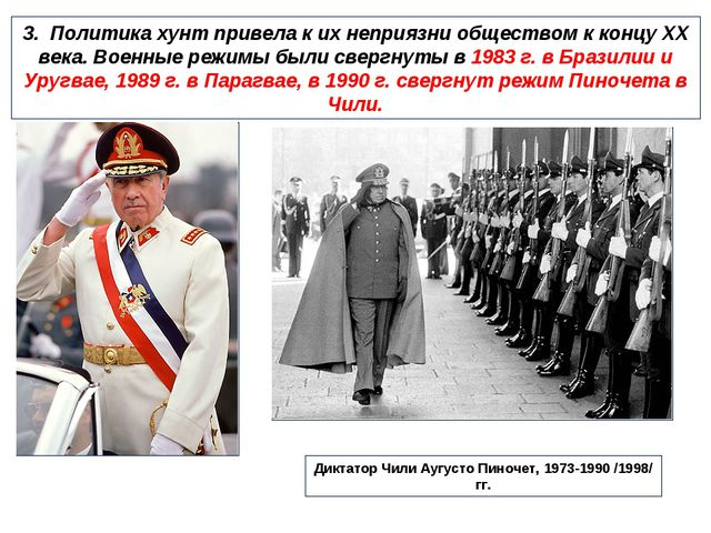 3. Политика хунт привела к их неприязни обществом к концу ХХ века. Военные ре...