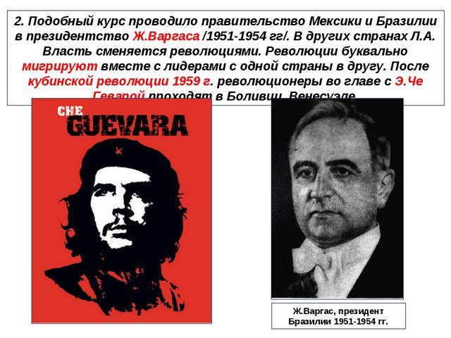 2. Подобный курс проводило правительство Мексики и Бразилии в президентство Ж...