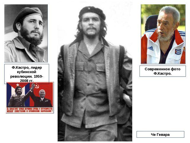Ф.Кастро, лидер кубинской революции. 1959-2008 гг. Современное фото Ф.Кастро....
