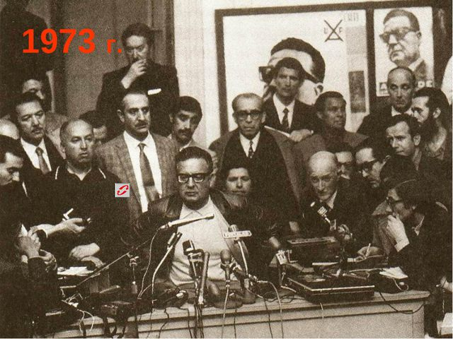 Военный переворот в Чили. 1973 г.