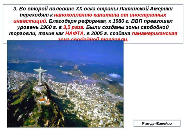 3. Во второй половине ХХ века страны Латинской Америки переходят к напокоплен...