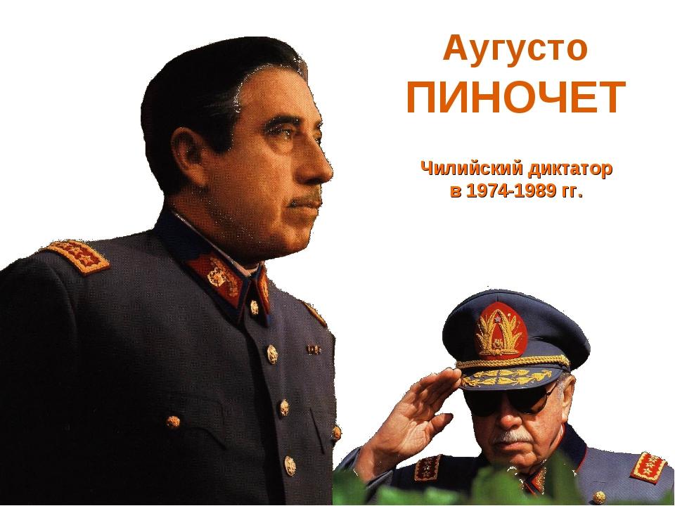 Аугусто ПИНОЧЕТ Чилийский диктатор в 1974-1989 гг.