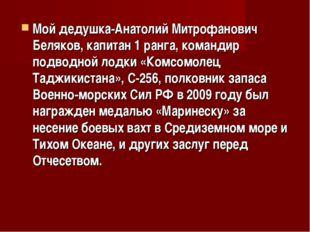 Мой дедушка-Анатолий Митрофанович Беляков, капитан 1 ранга, командир подводно