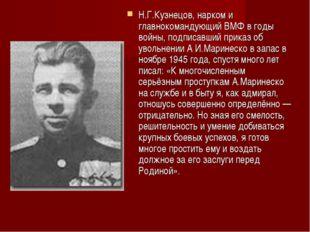Н.Г.Кузнецов, нарком и главнокомандующий ВМФ в годы войны, подписавший приказ