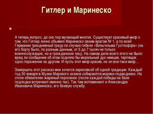 Гитлер и Маринеско А теперь вопрос, до сих пор мучающий многих. Существует кр