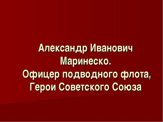 Александр Иванович Маринеско. Офицер подводного флота, Герои Советского Союза