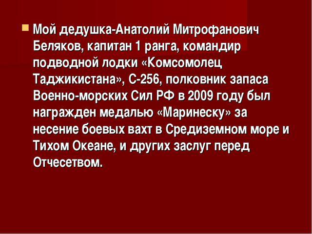 Мой дедушка-Анатолий Митрофанович Беляков, капитан 1 ранга, командир подводно...