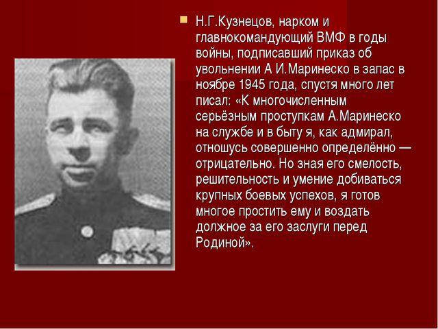 Н.Г.Кузнецов, нарком и главнокомандующий ВМФ в годы войны, подписавший приказ...