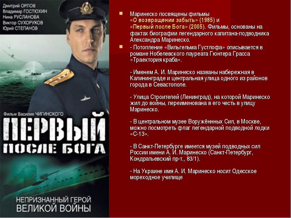 Маринеско посвящены фильмы «О возвращении забыть» (1985) и «Первый после Бога...
