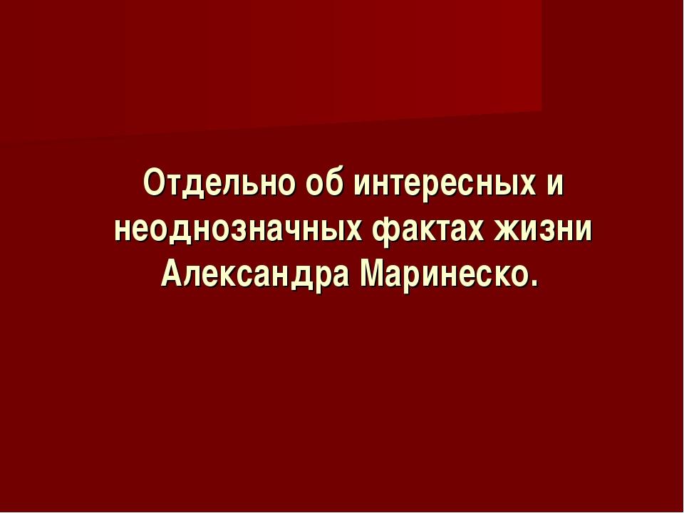 Отдельно об интересных и неоднозначных фактах жизни Александра Маринеско.