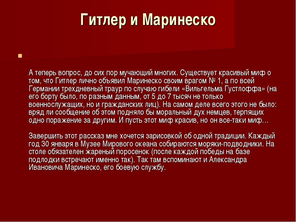 Гитлер и Маринеско А теперь вопрос, до сих пор мучающий многих. Существует кр...