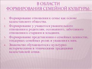 Формирование отношения к семье как основе казахстанского общества. Формирован