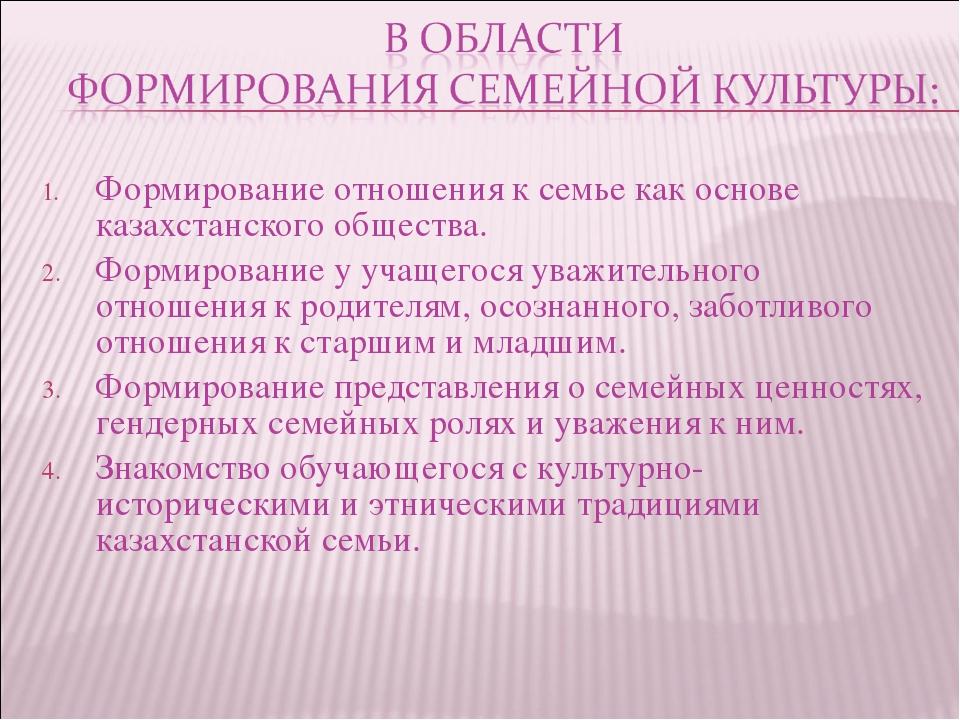 Формирование отношения к семье как основе казахстанского общества. Формирован...