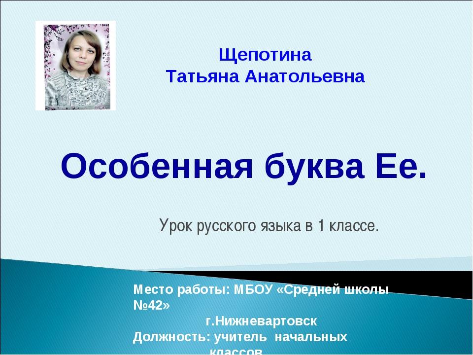 Место работы: МБОУ «Средней школы №42» г.Нижневартовск Должность: учитель нач...