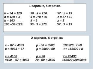 1 вариант, 5 строчка b – 34 = 129 90 ∙ k = 270 57 : z = 19 b = 129 + 3 k = 27